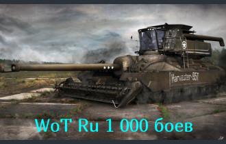 WoT Ru 1000-5000 боев