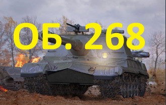 ОБ.268 В АНГАРЕ | WOT | WORLD OF TANKS | НЕАКТИВ