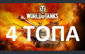 4 ТАНКА 10 LVL В АНГАРЕ | WORLD OF TANKS | WOT |НЕАКТИВ