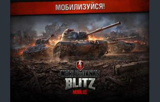 World Of Tanks Blitz v3.5.2.51 Android +подарок + бонус