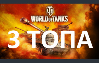 3 ТАНКА 10 LVL В АНГАРЕ | WORLD OF TANKS | WOT |НЕАКТИВ